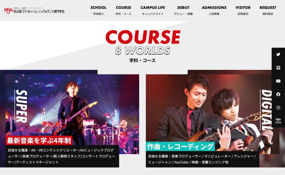 音楽・ダンスの専門学校|NSM 名古屋スクールオブミュージック&ダンス専門学校のWEBデザイン