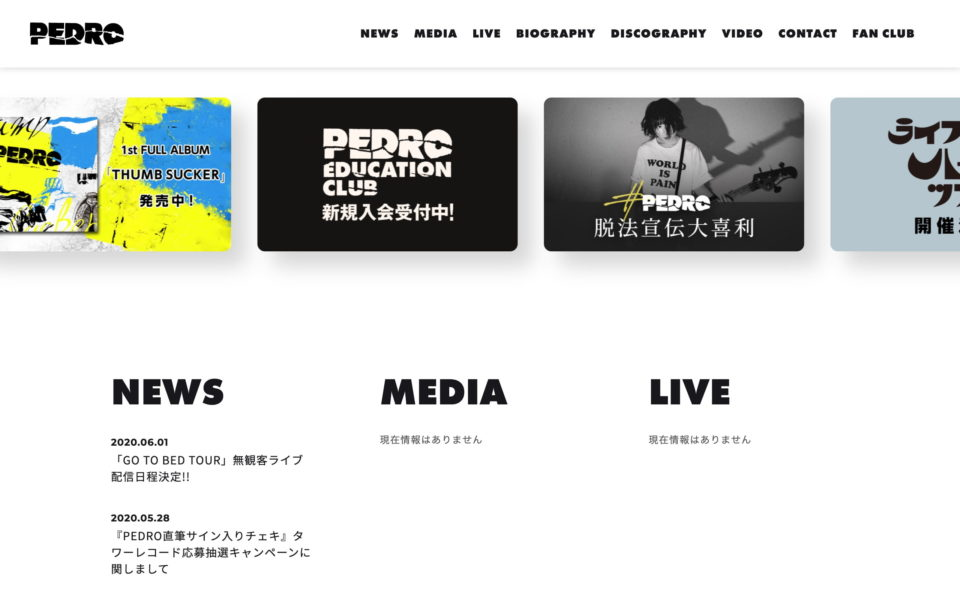 PEDRO OFFICIAL SITEのWEBデザイン