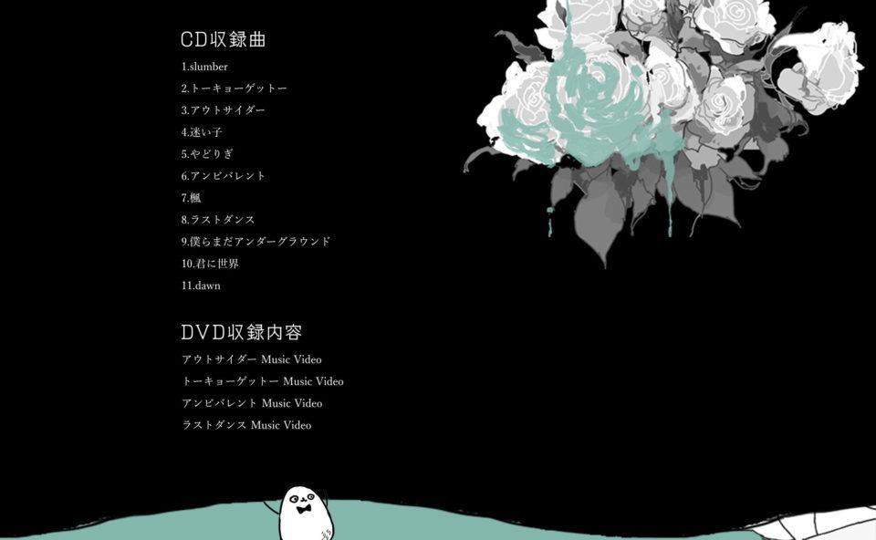 Eve New Album「おとぎ」のWEBデザイン