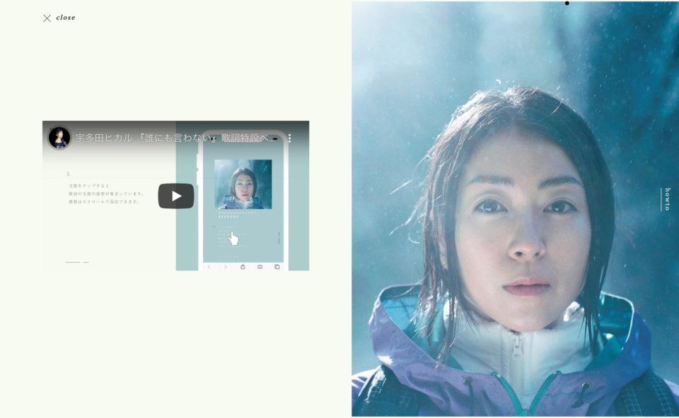 宇多田ヒカル 配信シングル『誰にも言わない』歌詞サイトのWEBデザイン