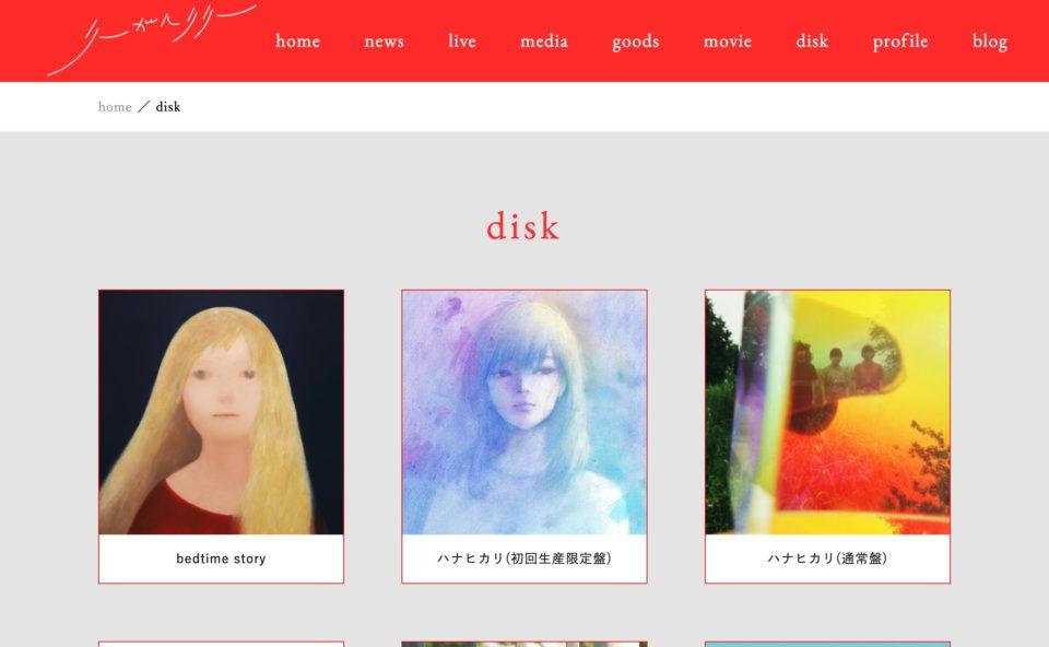 リーガルリリー オフィシャルWebサイトのWEBデザイン