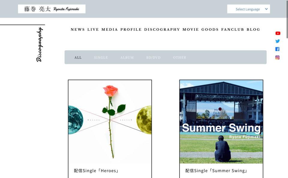 藤巻亮太 オフィシャルサイトのWEBデザイン