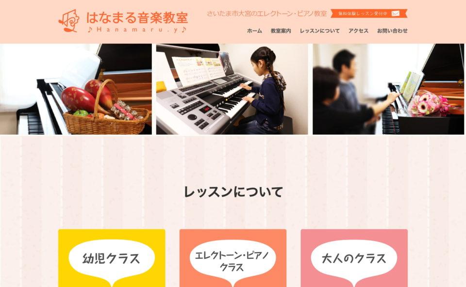 Hanamaru.y(はなまる)音楽教室 – さいたま市大宮のエレクトーン・ピアノ教室のWEBデザイン