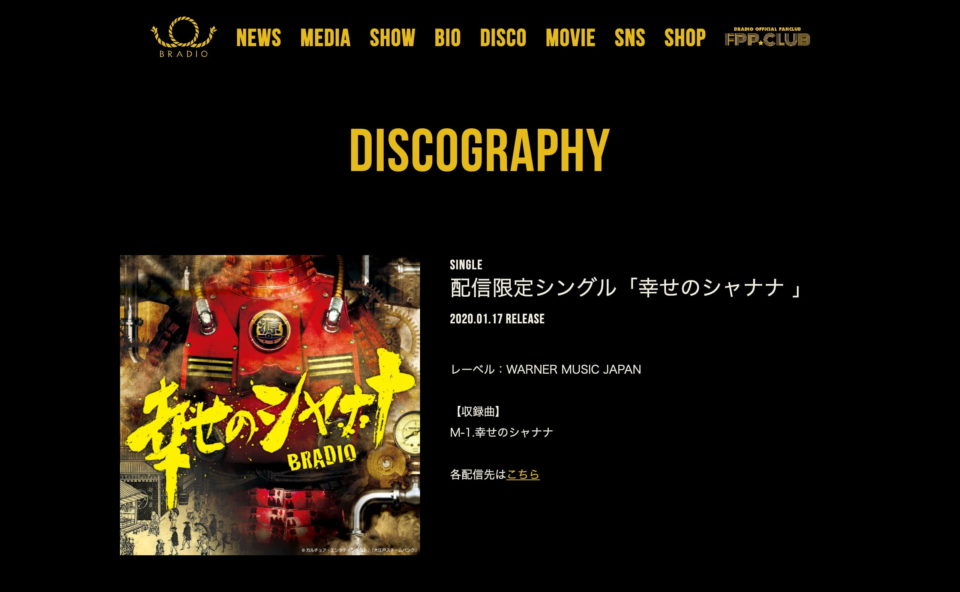 BRADIO OFFICIAL SITEのWEBデザイン