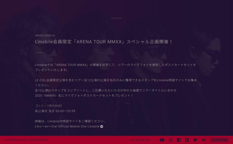 L'Arc-en-Ciel ARENA TOUR MMXXのWEBデザイン