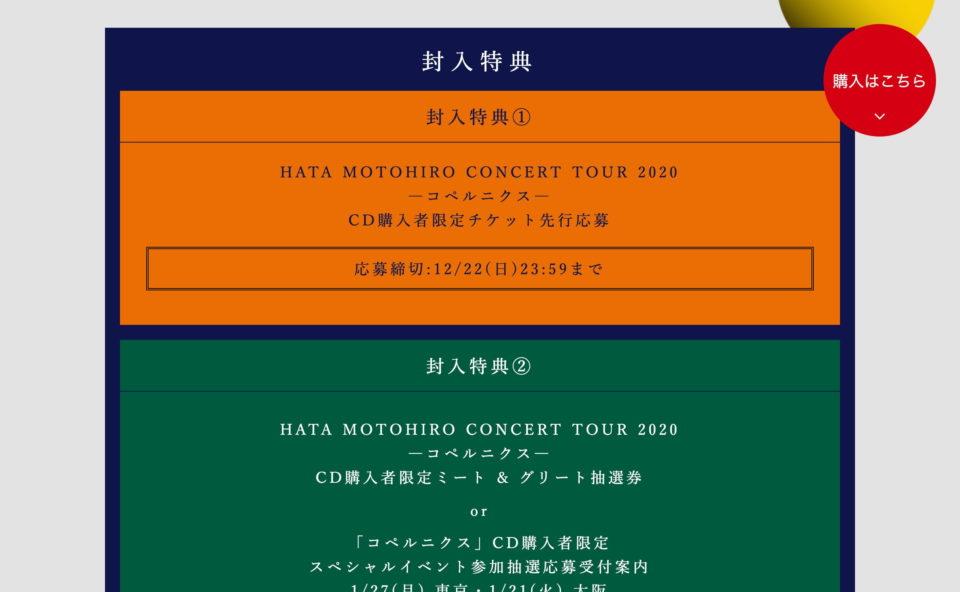 秦 基博 Special Site 2019のWEBデザイン
