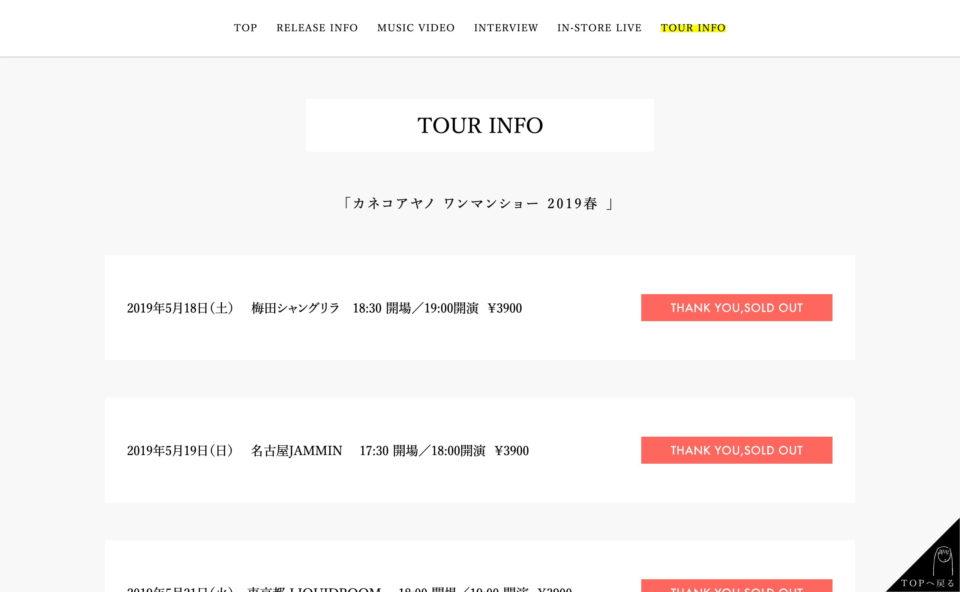カネコアヤノNew Single『愛のままを/セゾン』特設サイトのWEBデザイン