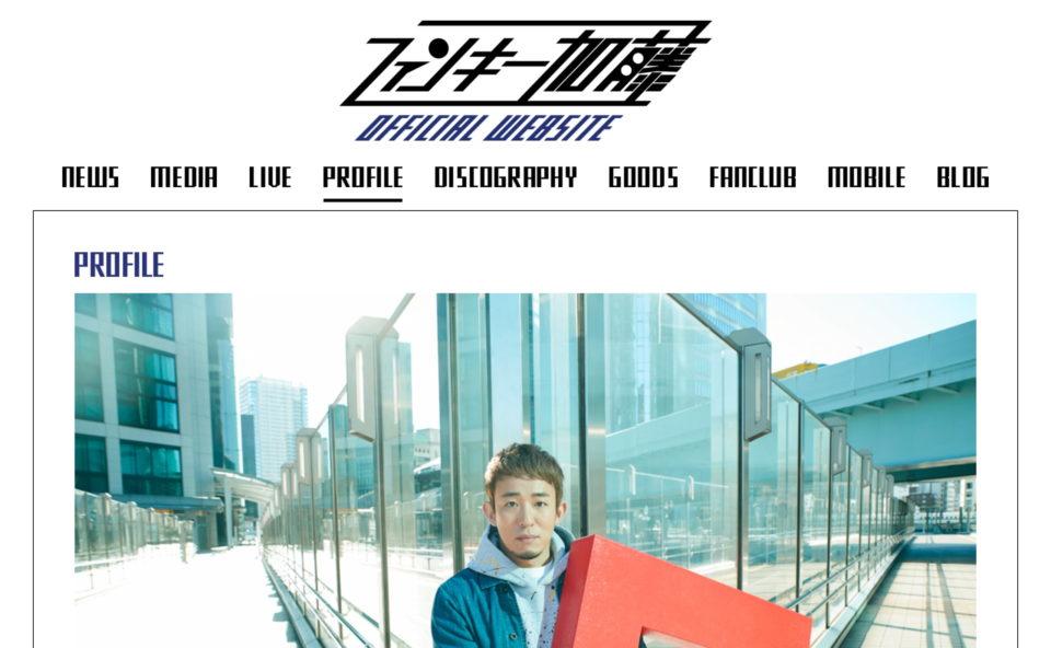 ファンキー加藤 Official WebsiteのWEBデザイン