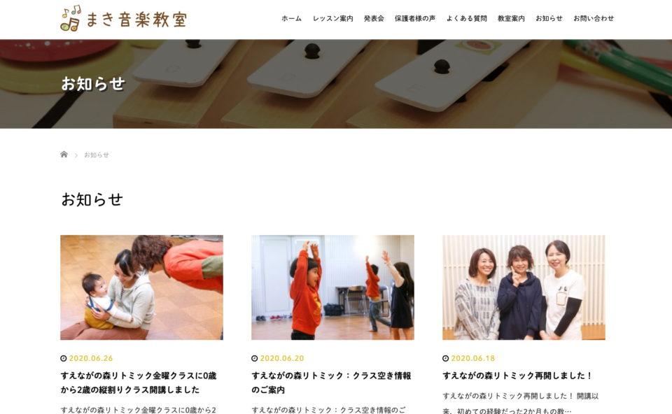 福岡市城南区のリトミック ピアノレッスン まき音楽教室のWEBデザイン