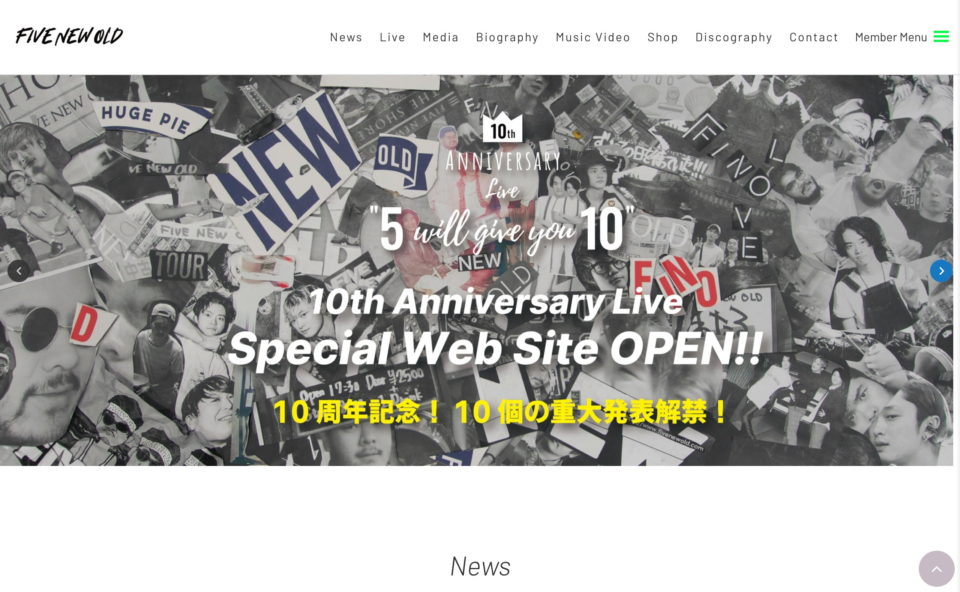 FIVE NEW OLD OFFICIAL WEB SITEのWEBデザイン