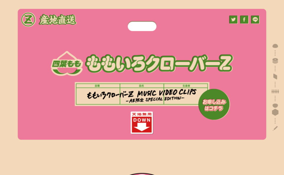ももいろクローバーZ MUSIC VIDEO CLIPS -AE限定 SPECIAL EDITION- 特設サイトのWEBデザイン