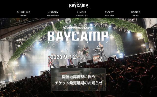 BAYCAMP2020 OFFICIAL WEBのWEBデザイン