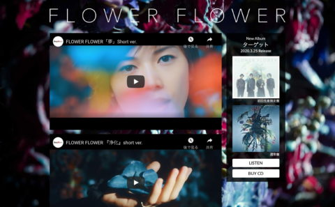 FLOWER FLOWER official websiteのWEBデザイン