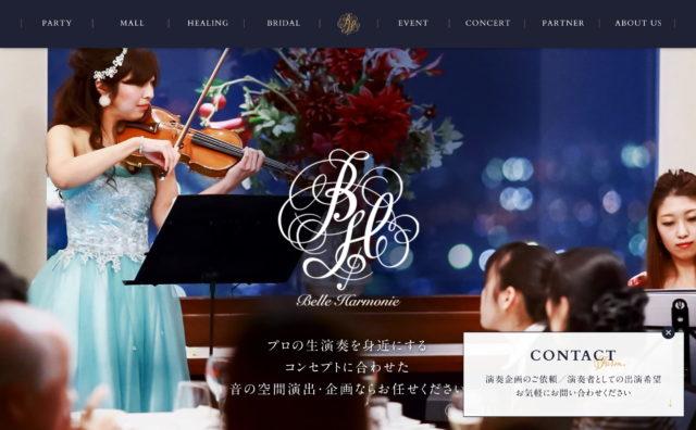Belle Harmonie|名古屋で出張演奏・イベント企画のWEBデザイン