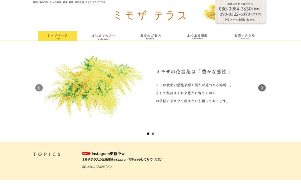 福岡・桜坂にある音楽・料理・パン・習字の総合教室、エステ併設のWEBデザイン