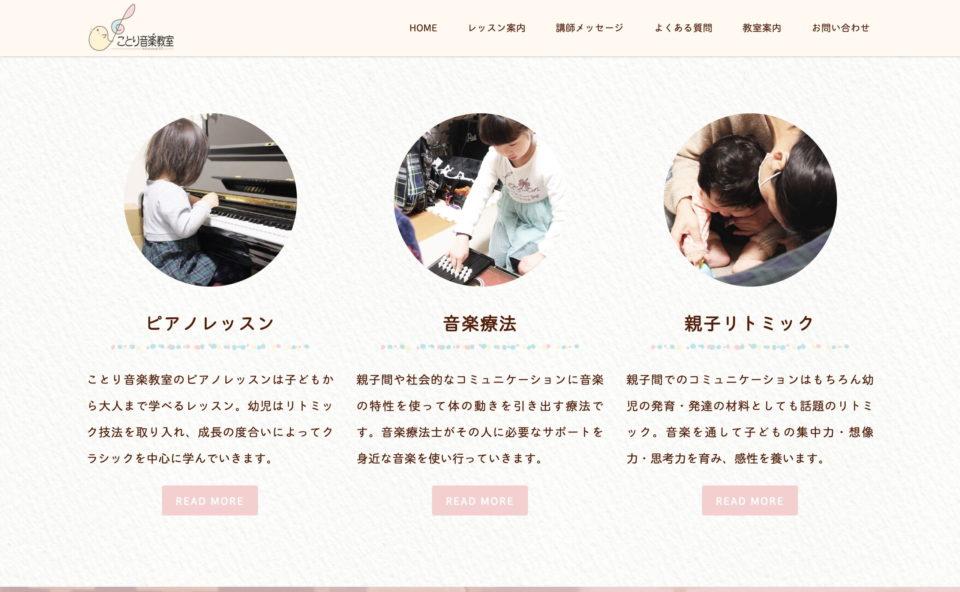 名古屋市中川区のピアノ教室 音楽療法・リトミック ことり音楽教室のWEBデザイン