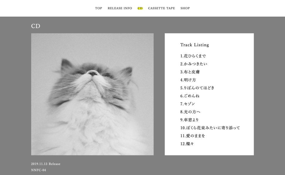 カネコアヤノ / 燦々 ひとりでにのWEBデザイン