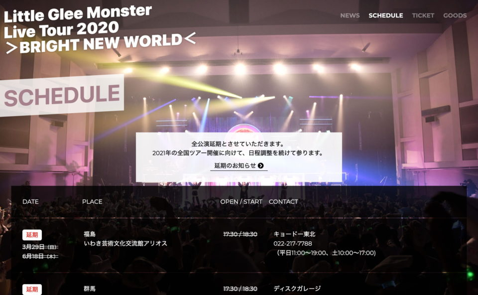 Little Glee Monster Live Tour 2020 >BRIGHT NEW WORLD< Special SiteのWEBデザイン