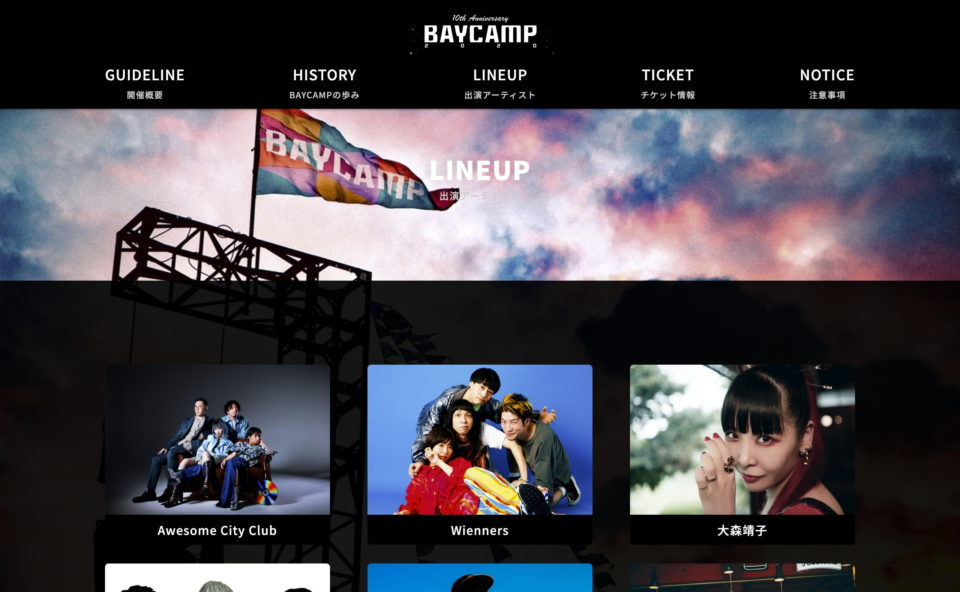 BAYCAMP2020 OFFICIAL WEBのWEBデザイン