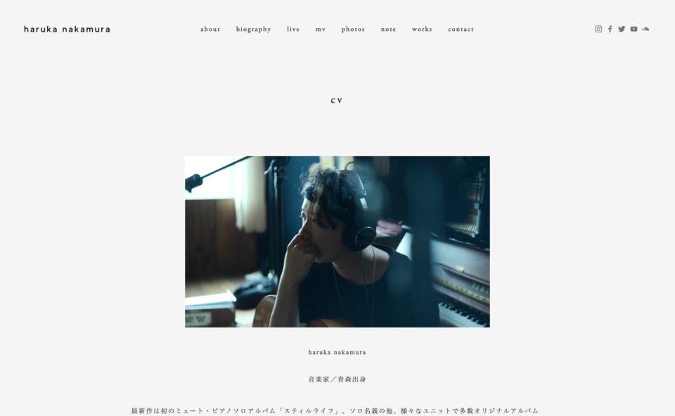 haruka nakamuraのWEBデザイン