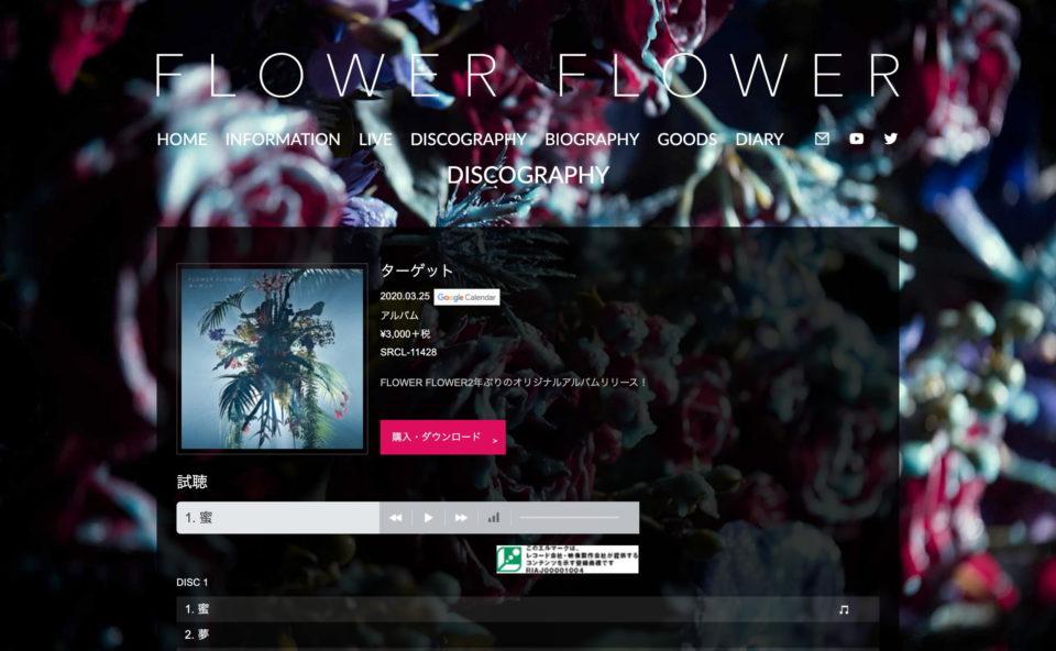 FLOWER FLOWER official websiteのWEBデザイン