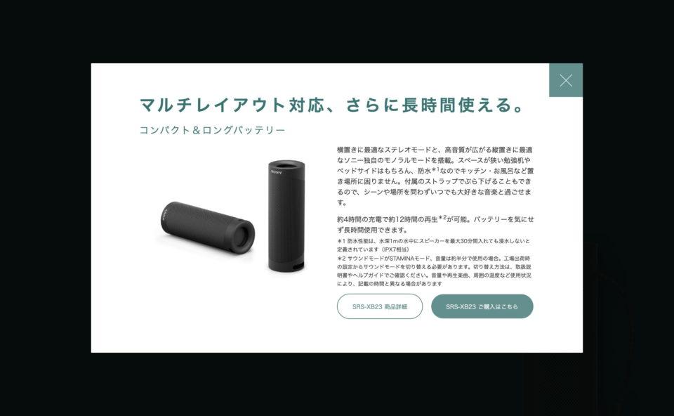 ワイヤレススピーカーEXTRA BASS series -スマホの音が、生まれ変わる- | アクティブスピーカー/ネックスピーカー | ソニーのWEBデザイン