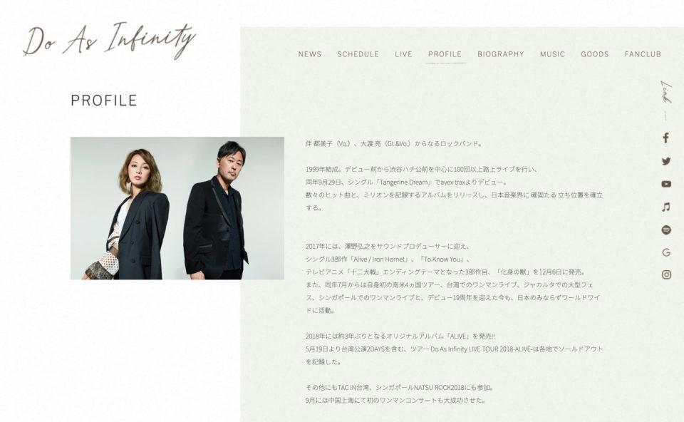 Do As Infinity(ドゥ・アズ・ インフィニティ) OFFICIAL WEBSITEのWEBデザイン