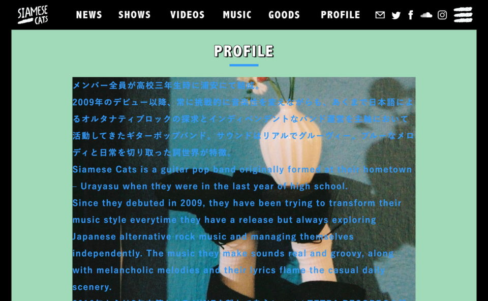 siamese cats official webのWEBデザイン
