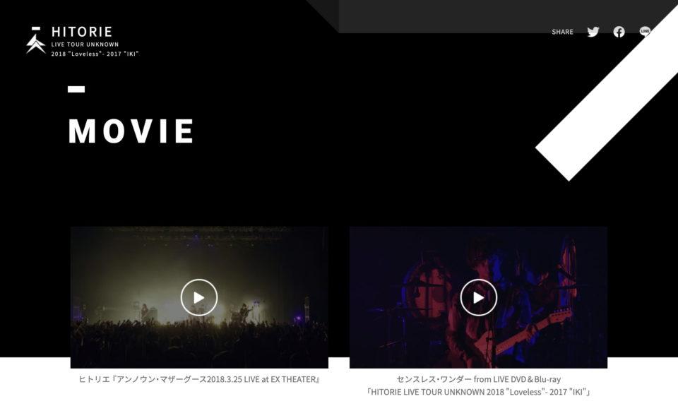"""ヒトリエ『HITORIE LIVE TOUR UNKNOWN 2018 """"Loveless""""- 2017 """"IKI""""』のWEBデザイン"""