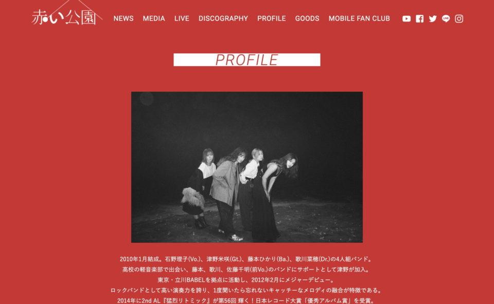 赤い公園 Official WebsiteのWEBデザイン