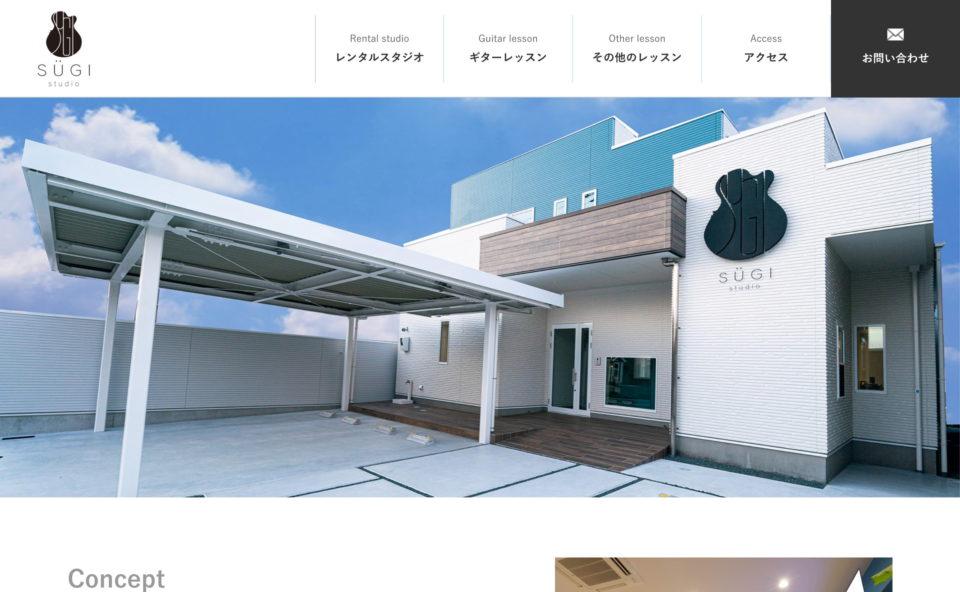 SUGI studio | 愛知県西尾市のギターレッスン・レンタルスタジオのWEBデザイン