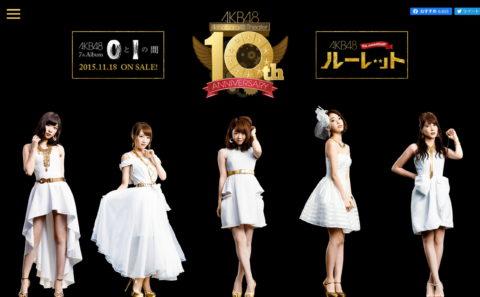 AKB48 7th Album「0と1の間」特設サイトのWEBデザイン