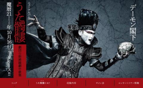 デーモン閣下 | うた髑髏(どくろ) -劇団☆新感線劇中歌集-のWEBデザイン