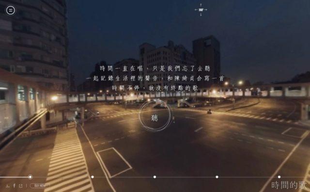 陳綺貞 時間的歌 Songs of TransienceのWEBデザイン