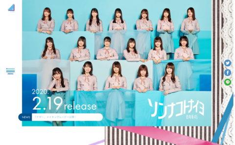 4th single「ソンナコトナイヨ」SPECIAL SITE | 日向坂46公式サイトのWEBデザイン