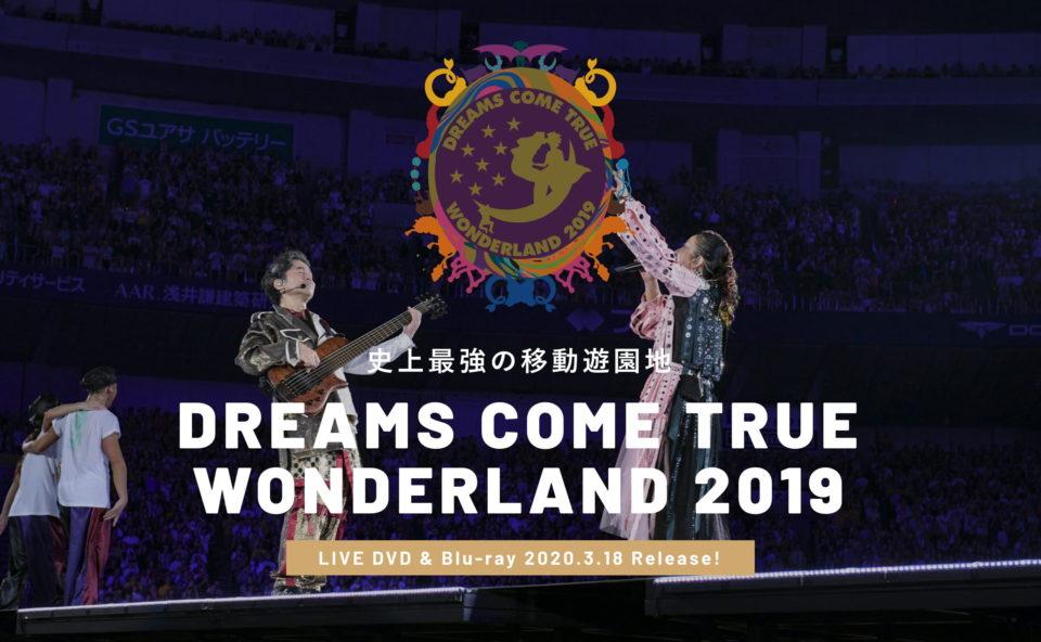 DREAMS COME TRUE WONDERLAND 2019のWEBデザイン