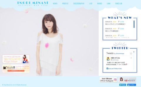 水瀬いのり OFFICIAL WEB SITEのWEBデザイン
