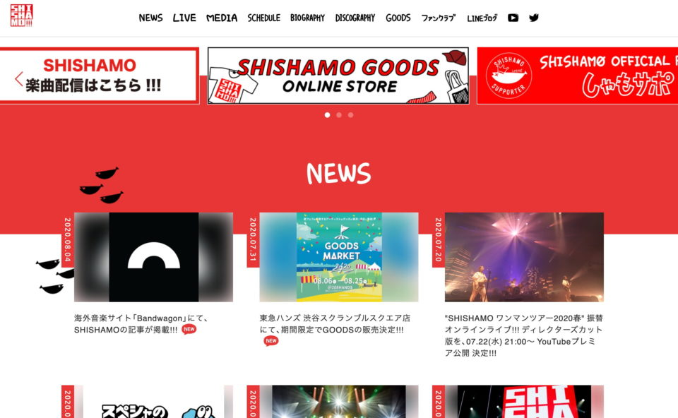 SHISHAMO Official WebsiteのWEBデザイン