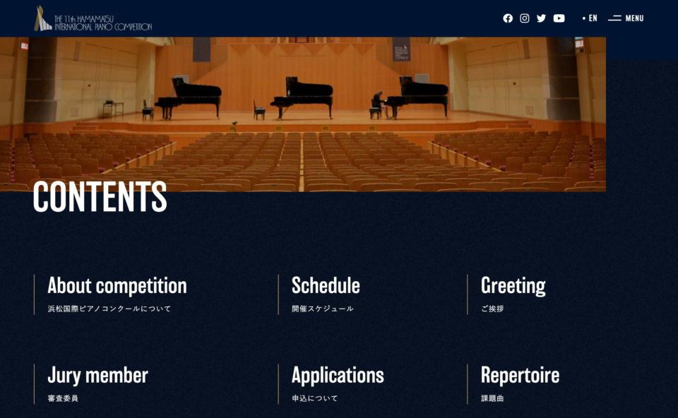 第11回浜松国際ピアノコンクールのWEBデザイン