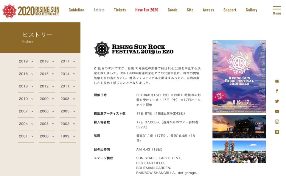 RISING SUN ROCK FESTIVAL 2020 in EZOのWEBデザイン