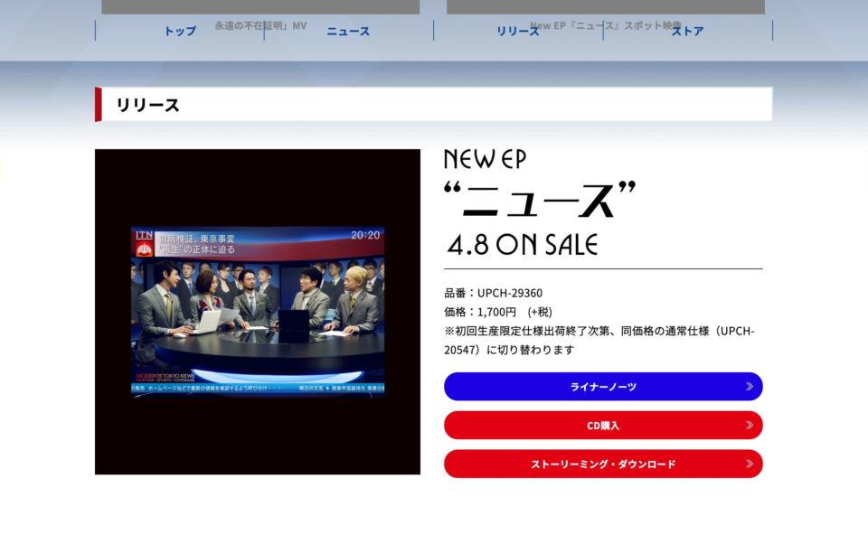 東京事変|EP『ニュース』特設サイトのWEBデザイン