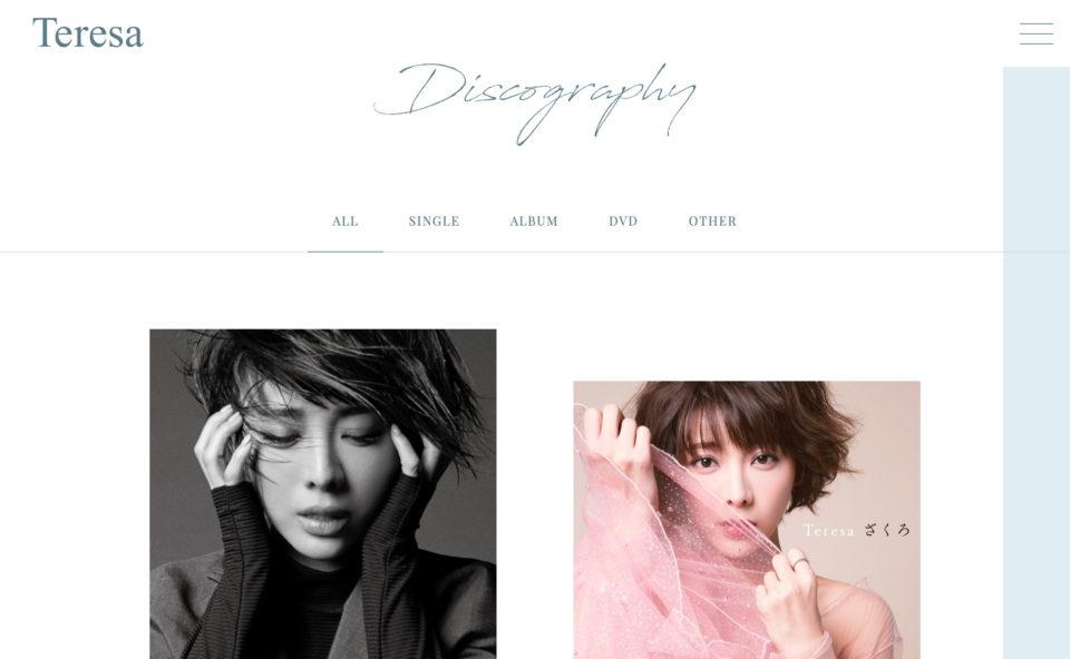 Teresa オフィシャルサイトのWEBデザイン