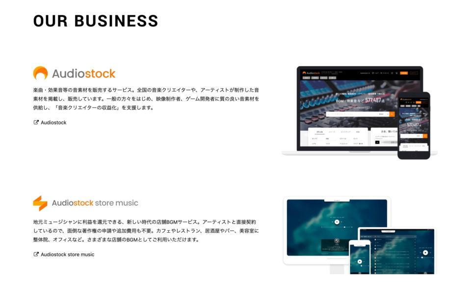 株式会社オーディオストックのWEBデザイン
