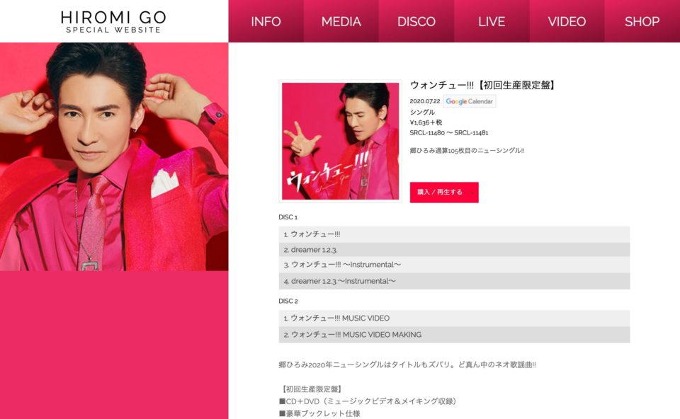 郷ひろみ SPECIAL WEBSITEのWEBデザイン