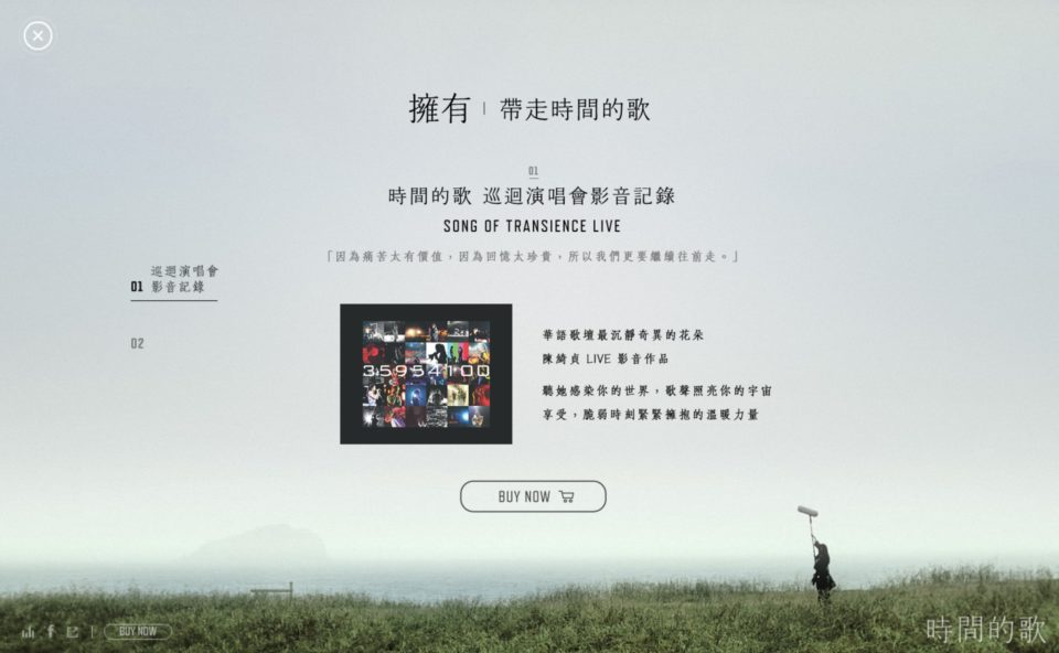 陳綺貞 時間的歌 Songs of TransienceのWEBデザイン