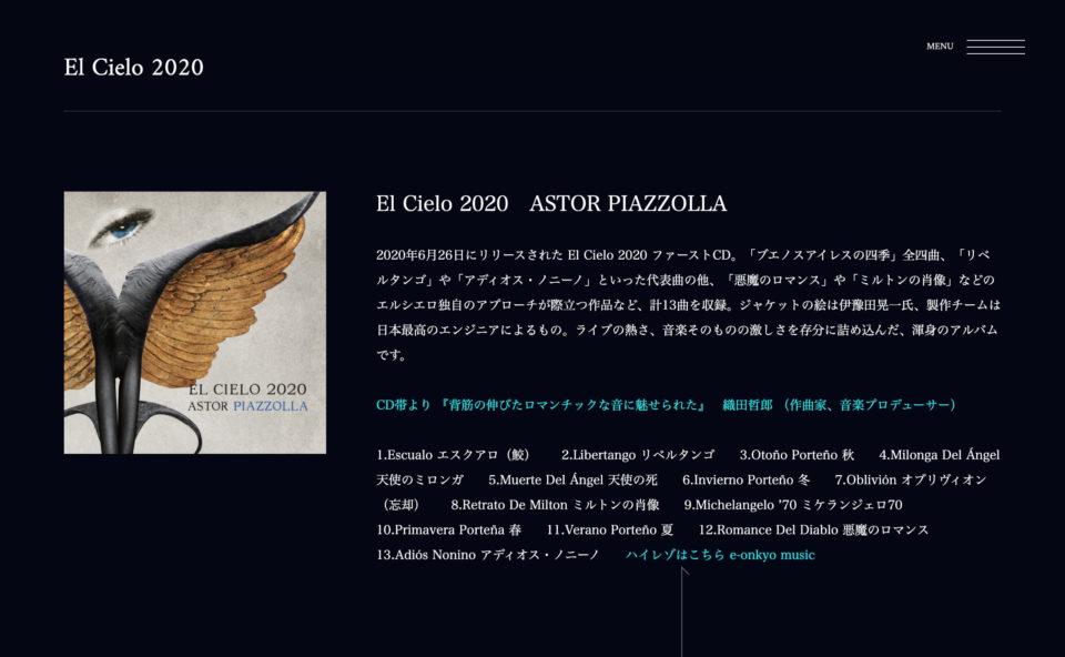 ピアソラのスペシャリスト集団 El Cielo 2020[エルシエロ2020]コンサート情報のWEBデザイン
