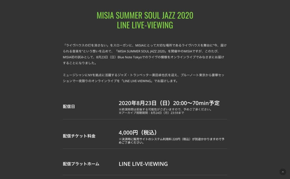 MISIA SUMMER SOUL JAZZ 2020のWEBデザイン