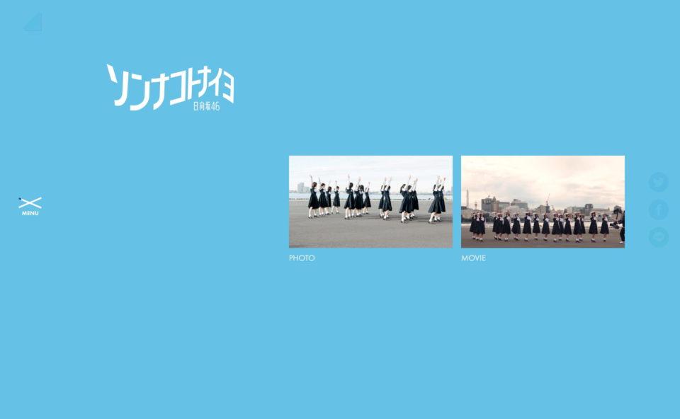 4th single「ソンナコトナイヨ」SPECIAL SITE   日向坂46公式サイトのWEBデザイン