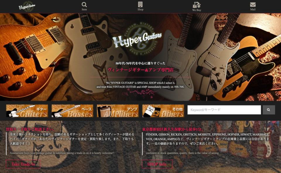 ハイパーギターズ HyperGuitars   ヴィンテージギター&アンプ専門店のWEBデザイン