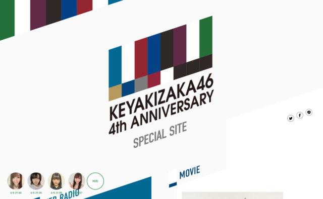 KEYAKIZAKA46 4th Anniversary Special Site   欅坂46公式サイトのWEBデザイン
